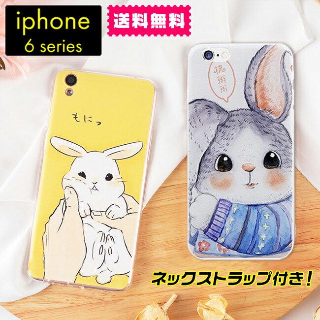 【送料無料】 ウサギちゃん ソフトケース ネックストラップ付き【iphone6/6s iphone6plus アイフォン カバー スマホケース うさぎ 兎 soft case 可愛い 柔らかい TPU シリコン ホワイト グレー 】