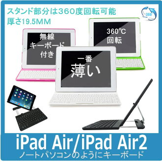 ★ gifts GET ★ ipad air for 360 ° rotation Bluetooth wireless wireless keyboard with integrated case