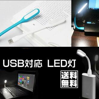 ■ ■ 超小 USB LED 柔性灯 LXS-001 LED 手提灯 ■ 能源电源便携式照明灯具 ★ pc 机 USB 端口柔性颈与角自由普遍柔和的色彩。