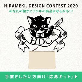 応募キット/アナログ版【郵送でお届け】 HIRAMEKI.デザインコンテスト