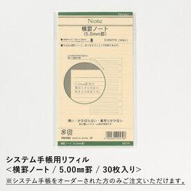 ★手帳をオーダー頂いた方のみご注文可★システム手帳 用リフィル<横罫ノート5.0mm罫>【hirameki ヒラメキ】
