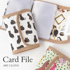 ネコポス発送可★カードファイル(カードケース) ◆アートクロス <全6柄>【HIRAMEKI./ヒラメキ】
