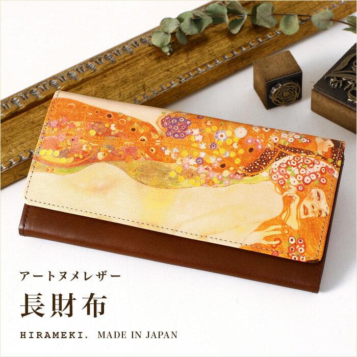長財布 ◆アートヌメレザー クリムト3【送料無料】【HIRAMEKI./ヒラメキ】