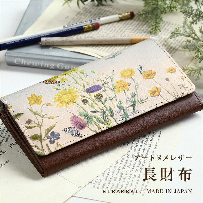 長財布 ◆アートヌメレザー フィールドフラワー【送料無料】【HIRAMEKI./ヒラメキ】