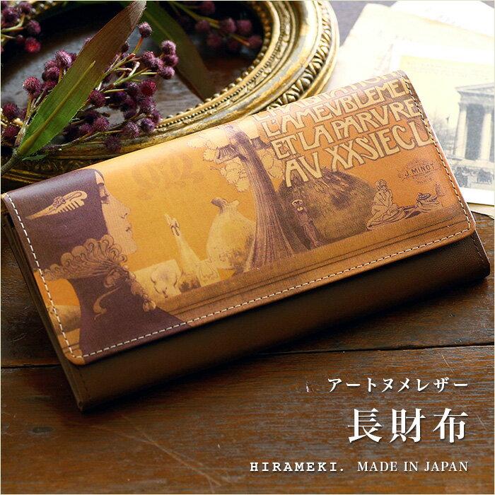 長財布 ◆アートヌメレザー オラジ【送料無料】【HIRAMEKI./ヒラメキ】