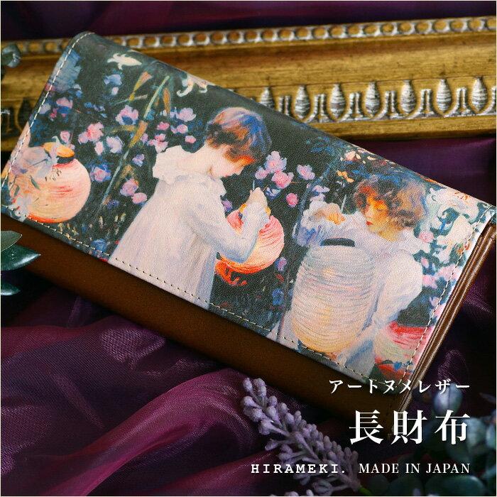 長財布 ◆アートヌメレザー サージェント【送料無料】【HIRAMEKI./ヒラメキ】