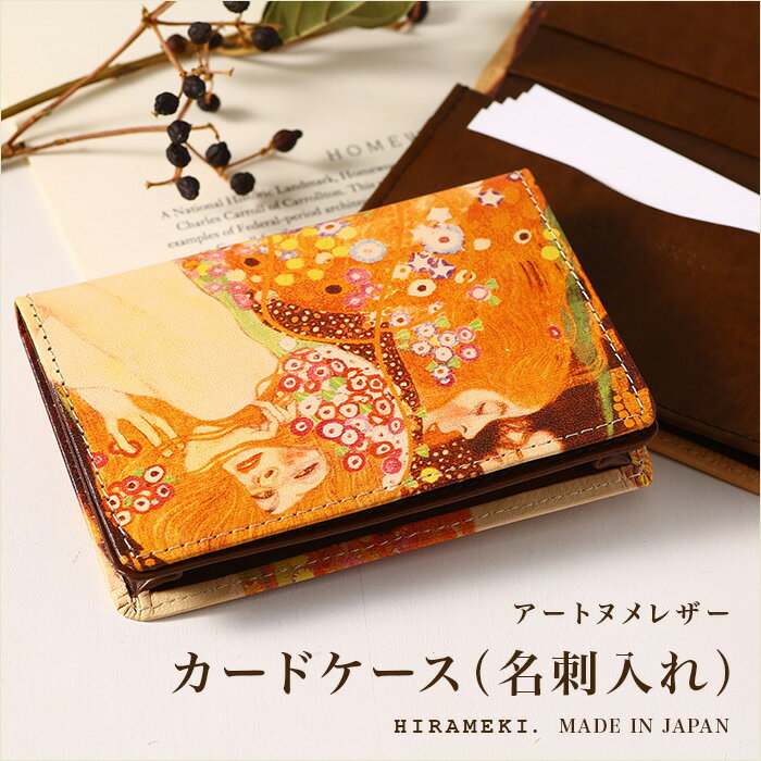カードケース【名刺入れ】 ◆アート ヌメ革 ヌメレザー クリムト3【HIRAMEKI./ヒラメキ】