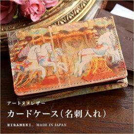 カードケース【名刺入れ】 ◆アートヌメレザー メリーゴーランド【HIRAMEKI./ヒラメキ】