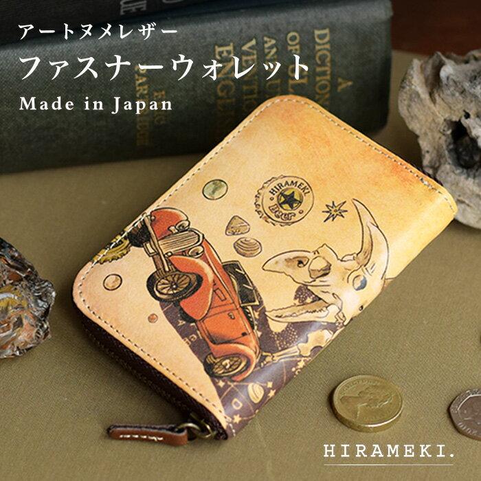ファスナーウォレット ◆アートヌメレザー トレジャー【HIRAMEKI./ヒラメキ】