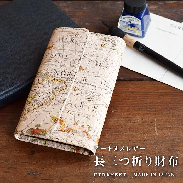 長三つ折り財布 ◆アートヌメレザー アンティーク マップ【送料無料】【HIRAMEKI./ヒラメキ】