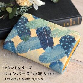 コインパース ◆ラウンド フェザーカーテン【HIRAMEKI./ヒラメキ】