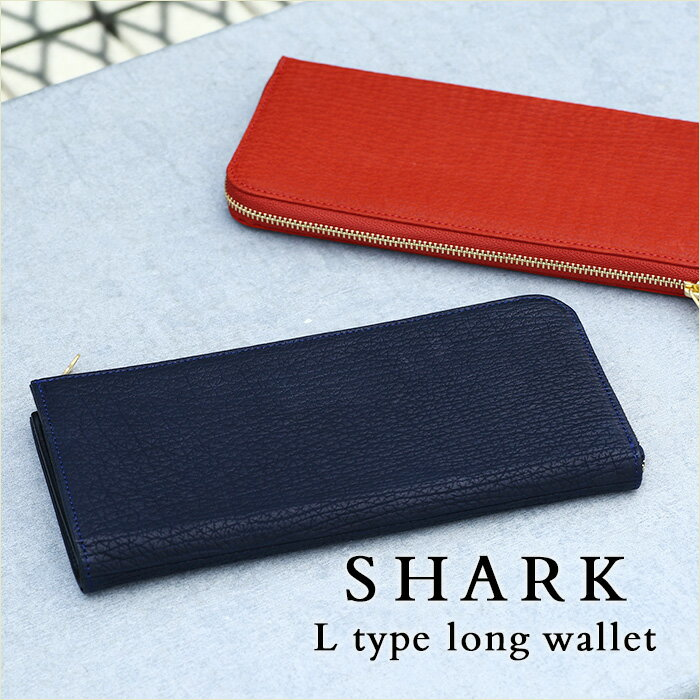 SHARK シャーク サメ革 財布◆L型マチ付き L字ファスナー 長財布【HIRAMEKI./ヒラメキ】