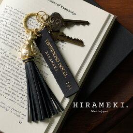 ネコポス発送可★山猫ホテル◆ホテルキーリング 【HIRAMEKI./ヒラメキ】