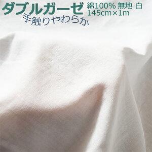ダブルガーゼ 生地 白 無地 はぎれ 綿100% 145cm巾 1m単位 日本製 マスク用に 赤ちゃん ベビー おくるみにも タオルにも ハンカチにも やさしい手触り ふんわりやわらか 1mはメール便で。それ