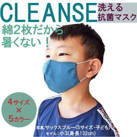 洗える抗菌マスク クレンゼ(CLEANSE) クラボウ 日本性 薄い 暑くない 5カラー×4サイズ 大人用 子供用 子供 男女兼用 抗菌 抗ウイルス 肌にやさしい 在庫あり 個包装 あす楽対応商品。レターパックライトで送ります。即日発送