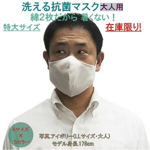 LLサイズ♪ 洗える抗菌マスク クレンゼ(CLEANSE) クラボウ 日本性 薄い 綿2枚なので暑くない 色はアイボリーのみ 大きいサイズ 大きめ 特大 男性 抗菌 抗ウイルス 肌にやさしい あす楽対応商品