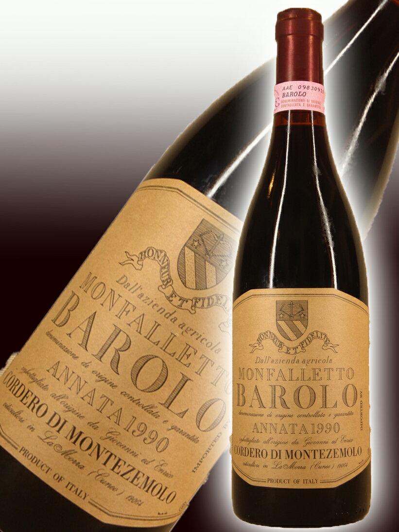 コルデロ ディ モンテツェモロ バローロ・モンファレット[1990]【750ml】Cordero Montezemolo Barolo Monfalletto