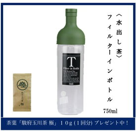 HARIO フィルターインボトル 【オリーブグリーン】750ml 【茶葉1回分(駿府玉川茶 極10g)プレゼント中!】