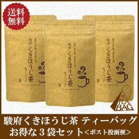 駿府くきほうじ茶 ティーバッグ(2g×12包入) 3袋セット! 【ゆうパケット便/送料無料】(ほうじ茶)
