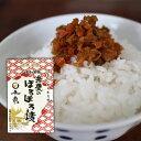 [岩手 漬物]弁慶のほろほろ漬化粧袋入り130g×3点セット[ご飯のお供 お茶漬け]