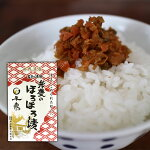 弁慶のほろほろ漬化粧袋入り130g×3