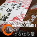 [岩手の漬物]弁慶のほろほろ漬化粧袋入り130g×3点セット[ご飯のお供 お茶漬け]