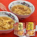 [熨斗 包装可能] 気仙沼ほていのふかひれスープ 3袋入[三陸気仙沼産ふかひれ使用] 父の日