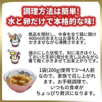 ふかひれスープ6袋入調理方法