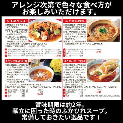 ふかひれスープ6袋入レシピ