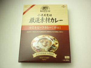 【小岩井農場産牛肉使用】 小岩井ビーフカレー<辛口>200g