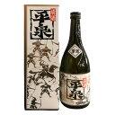 【平泉 世界文化遺産】 純米原酒 平泉(辛口)720ml