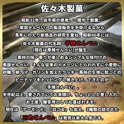 三色せんべい9枚佐々木製菓