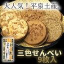 [佐々木製菓]クッキー風のおせんべい ささきの三色せんべい9枚入り[ピーナッツ アーモンド 白ごま 岩手県 お土産 平泉]
