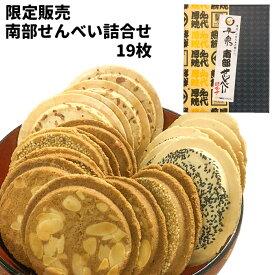 【限定商品】【訳あり】佐々木製菓 南部せんべい詰合せ 5種19枚【在庫処分】