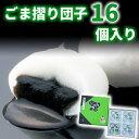 [松栄堂]ごま摺り団子16個入[冷凍商品]