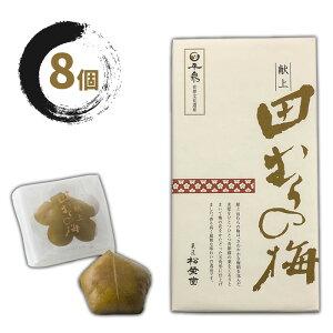 [松栄堂]田むらの梅8個入り[冷凍商品/常温商品]