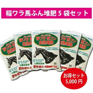 稲ワラ馬ふん堆肥12L 5袋セット