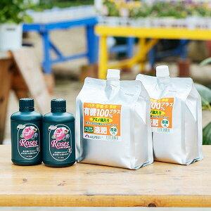 オーガニック栽培液肥で病気予防お得セット