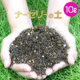 ナーセリーの土 18L  平田ナーセリーオリジナルブレンド【培養土】