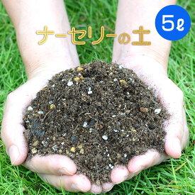 ナーセリーの土 5L 平田ナーセリーオリジナルブレンド【培養土】