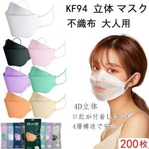 送料無料 200枚 マスク 大人用 不織布 使い捨て マスク KF94 N95 おしゃれ 3D立体 マスク 男女兼用 口紅がつきにくい カラー マスク 4層構造 ウイルス対策 防塵 飛沫 防風 花粉対策 小顔効果 ホワ