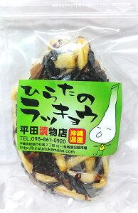 平田の島らっきょう(ラー油キクラゲ漬け)100g