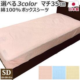 綿100% ボックスシーツ セミダブル 120×200×35cm 日本製 コットン やわらか おしゃれ 無地 ピンク ブルー ベージュ ベッドマットレスカバー マットレスカバー BOXシーツ 洗える 音部 送料無料 のし無料