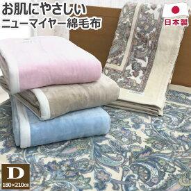 ニューマイヤー 綿毛布 ダブル 180×210cm 日本製 綿100% 綿 コットン 泉大津産 洗える あったか あたたかい 軽量 軽い なめらか やわらか ニッケ CM-20154 送料無料