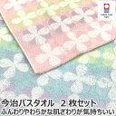 今治 バスタオル 2枚セット 約60×120cm 日本製 天然素材 綿100% コットン 洗える 丸洗い 今治織 今治産 コットンケ…