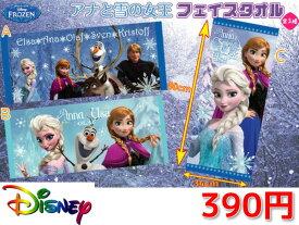 アナと雪の女王 ディズニー フェイスタオル【キャラクタータオル】アナ雪 フローズン