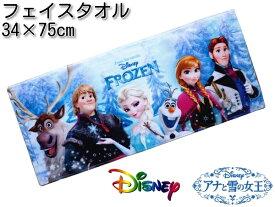 アナと雪の女王 ディズニー フェイスタオル【キャラクタータオル】アナ雪 フローズン 良質 厚手