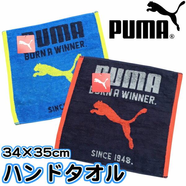 PUMA プーマ ハンドタオル ウォッシュタオル 【スポーツブランドタオル】