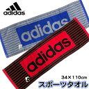 【ネコポス送料200円】 adidas アディダス スポーツタオル 【スポーツブランドタオル】 タオル 野球 サッカー…