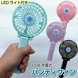 ハンディファン 扇風機 ハンディ USB 手持ち 携帯 充電式 ハンディ扇風機 折りたたみ 卓上 携帯扇風機 USB扇風機 卓上扇風機 持ち運び 小型 コンパクト ハンディーファン ファン